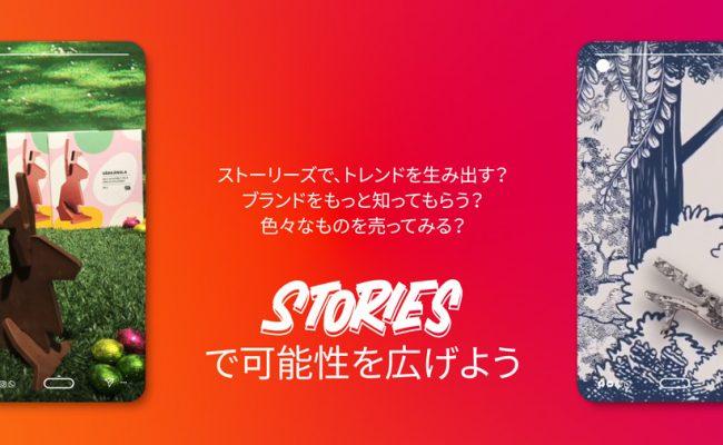 Instagramストーリー広告の特徴と広告事例について簡単解説
