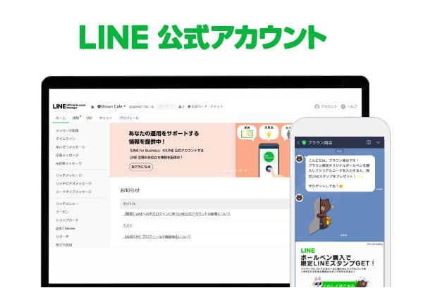 LINE公式 企業アカウントの活用事例