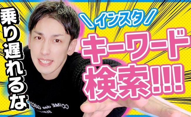 インスタのキーワード検索が日本でもいよいよ導入!順位の上げ方は?いつから?どんな機能?